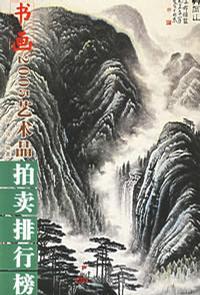 2005年艺术品拍卖排行榜
