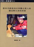從命名談廣西田林盤古瑤人的構成與生命的來源