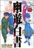 幽・遊・白書公式キャラクターズブック霊界紳士録