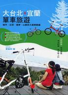 大台北+宜蘭單車旅遊