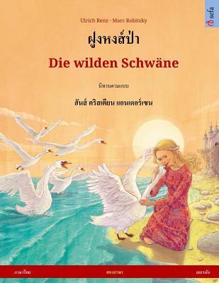 The Wild Swans. Bili...