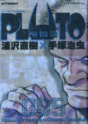 PLUTO 布魯圖 (Vol...