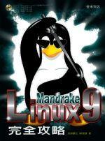 Mandrake Linux 9 完全攻略