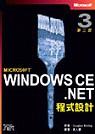 Windows CE.NET程式設計