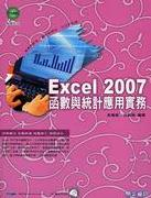 Excel 2007 函數與統計應用實務