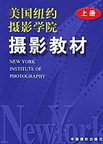 美国纽约摄影学院摄影教材(上册)