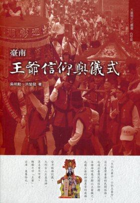 臺南王爺信仰與儀式