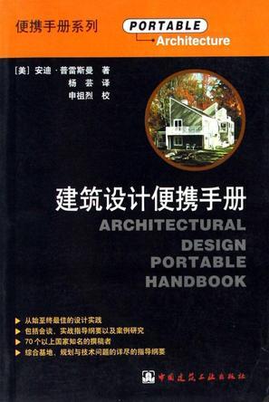 建筑设计师便携手册