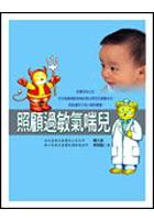 照顧過敏氣喘兒