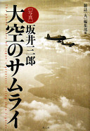 坂井三郎「写真大空のサムライ」
