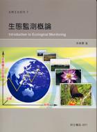 生態監測概論