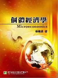 個體經濟學(二版)