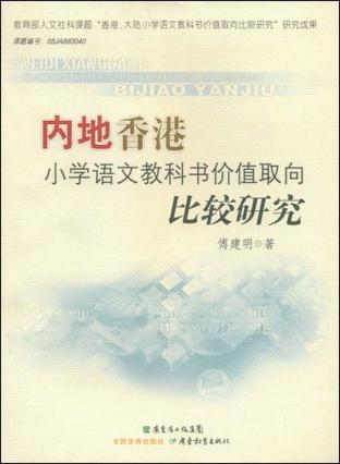 内地香港小学语文教科书价值取向比较研究