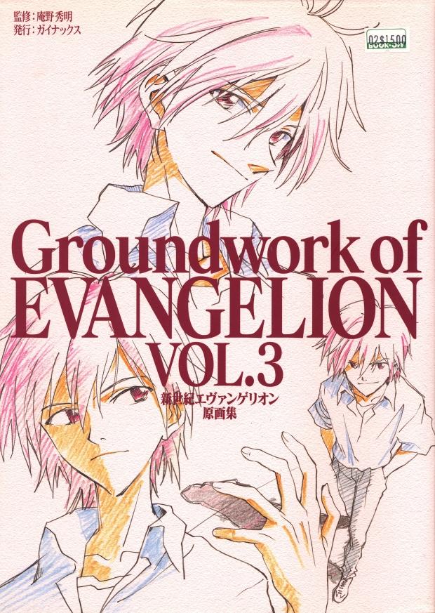 Groundwork of Evangelion, 3