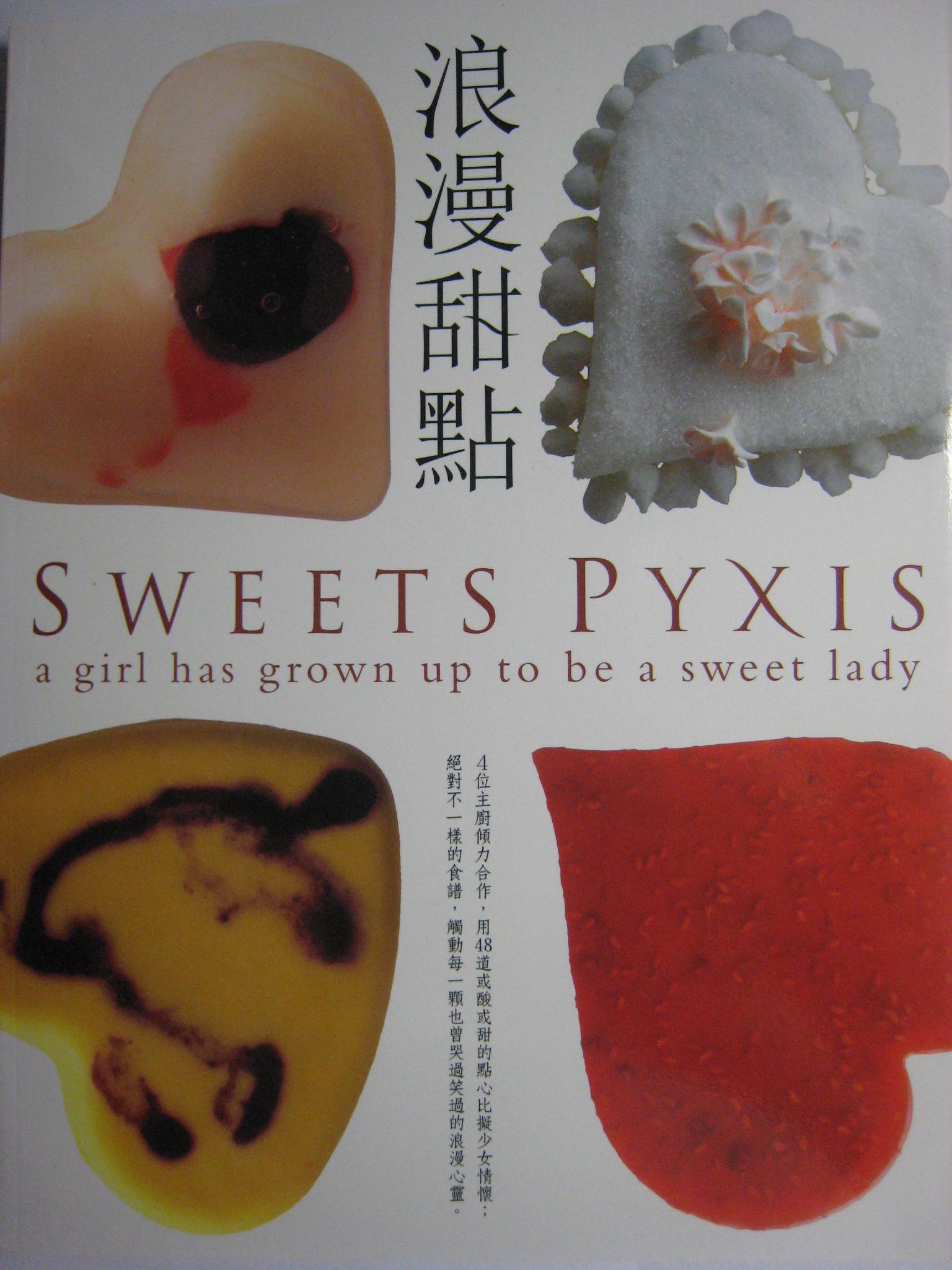 浪漫甜點 Sweet Pyxis