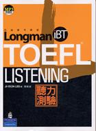 iBT托福應考勝經聽力測驗