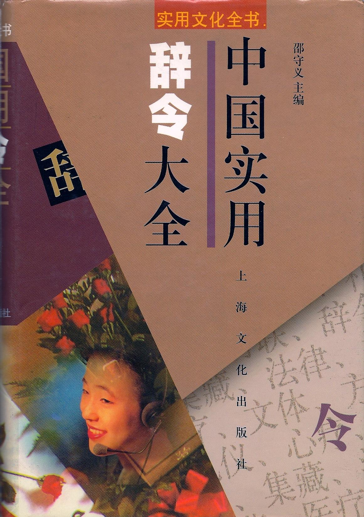 中国实用辞令大全/实用文化全书