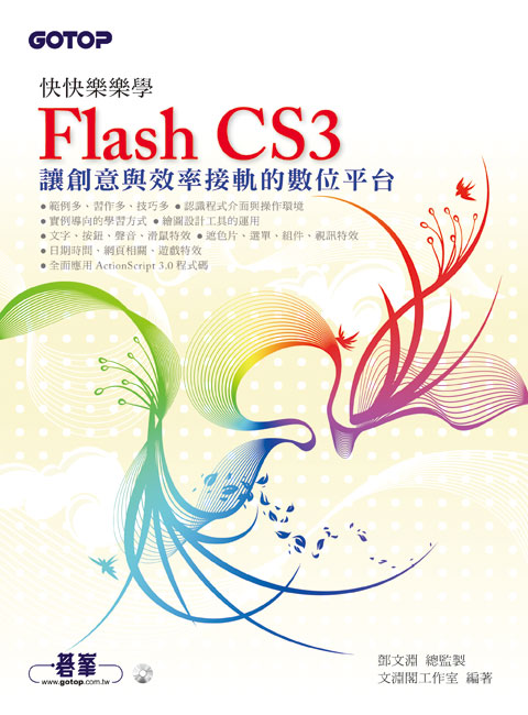 快快樂樂學Flash CS3