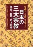 常識として知っておきたい日本の三大宗教―神道・儒教・日本仏教