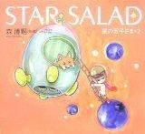 STAR SALAD―星の玉子さま〈2〉