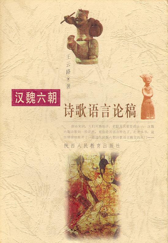 汉魏六朝诗歌语言论稿