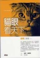 貓眼看天下A Cat Abroad
