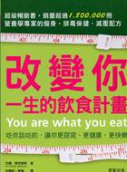 改變你一生的飲食計畫