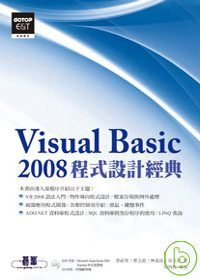 Visual Basic 2008程式設計經典(附光碟)