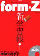 form・Z「新」学習帳