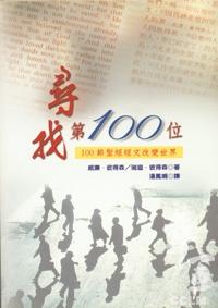 尋找第100位