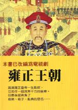 雍正皇帝─九王奪嫡