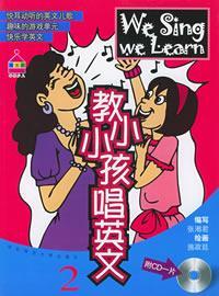教小小孩唱英文2