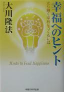 幸福へのヒン�...
