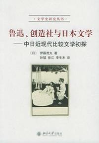 鲁迅、创造社与日本文学