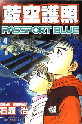 藍空護照 4
