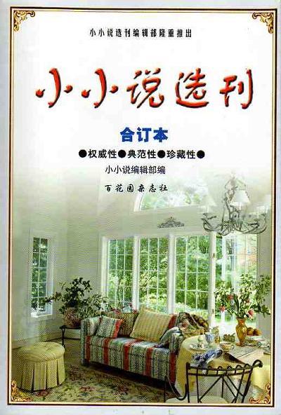小说月报2003年精品集