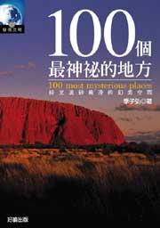 100個最神秘的地方