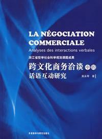 跨文化商务洽谈中的话语互动研究