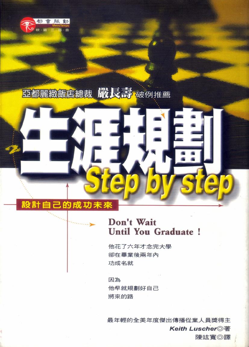 生涯規劃 Step by step