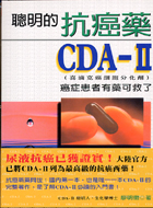 聰明的抗癌藥CD...