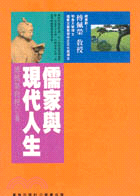 儒家與現代人�...