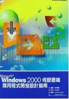 Microsoft Windows 2000伺服器端應用程式開 發設計指南