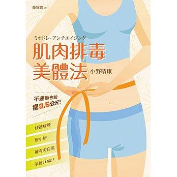 肌肉排毒美體法:不運動也能瘦8.6公斤,快速瘦腰、變小臉、擁有美白肌,年輕10歲!