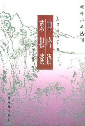 Shen yin yu, Cai gen tan