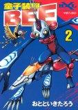 童子装甲BEE 2