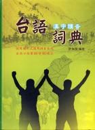 台語漢字讀音詞典