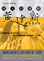 黃建新的電影世界