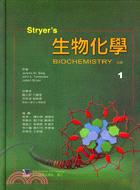 Stryer's sheng wu hua xue
