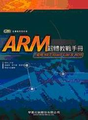 ARM 韌體教戰手冊