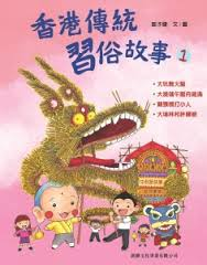 香港傳統習俗故事#1